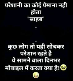 Funny Love Jokes, Funny Jokes In Hindi, Funny Facts, Wierd Facts, Crazy Facts, Hilarious, Minions Quotes, Jokes Quotes, Funny Quotes