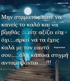 Very Funny Images, Greek Quotes, Motto, Picture Quotes, Health Tips, Clever, Motivational Quotes, Life Quotes, Wisdom
