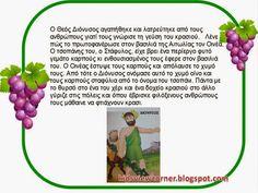 Παιδικές Πινελιές!!!: Ο Θεός Διόνυσος Fall Crafts, Diy And Crafts, Pre School, Mythology, Education, Blog, Autumn, Harvest, Wine