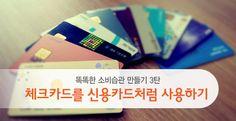 체크카드를 신용카드처럼 사용할 수 있는 제도, #소액신용한도 신청하면 통장 잔액없이 30만원까지 결제할 수 있어요▶http://blog.ibk.co.kr/1396