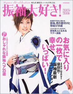 振袖大好き ! / Furisode Daisuki ! (2005-2006), October 2004