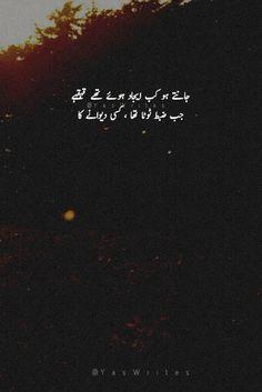 Soul Poetry, Poetry Pic, Poetry Lines, Poetry Feelings, Poetry Quotes In Urdu, Best Urdu Poetry Images, Love Poetry Urdu, Best Islamic Images, 1 Line Quotes