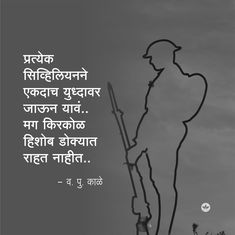 Marathi Quotes, Hindi Quotes, Secret Love Quotes, Army Quotes, Indian Army, True Words, Kale, Philosophy, Poems