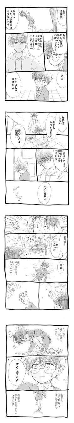 コナン×快斗/腐向け