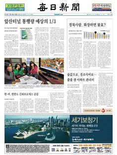 2013년 11월 13일 수요일 매일신문 1면