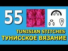 Горошина Вязание крючком Tunisisan crochet stitches 55 - YouTube