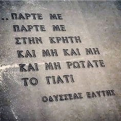 Loading.......99,5%  #crete #rethimno #greekquotes Greek Phrases, Greek Quotes, Crete, Relationship Quotes, Relationships, Poetry Quotes, Love Quotes, Quotes Quotes, Favorite Quotes