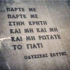 Loading.......99,5%  #crete #rethimno #greekquotes