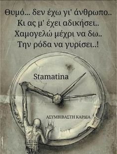 Amazing Quotes, Best Quotes, Love Quotes, Motivational Quotes, Inspirational Quotes, Live Laugh Love, Greek Quotes, Picture Quotes, Cool Words