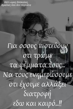 Etsi einai... Leo Quotes, Poetry Quotes, Wisdom Quotes, Woman Quotes, Quotes To Live By, Funny Greek Quotes, Funny Quotes, Life Code, English Quotes
