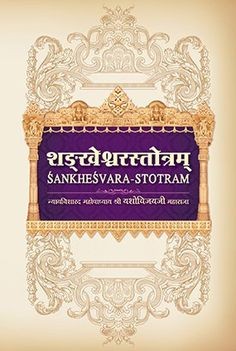 Sankhesvara Stotram by Mahopadhyaya Yasho Vijayji  Lord Parshvanath is the 23rd Jina. He led an exemplary life full of forbearance. Non violence, self-control and penance are the sterling qualities that he personified. The Sankhesvara Stotram is a beautiful hymn devoted to Lord Parshvanath, one of whose images is placed at Shankheshvara Tirthadhama. Read More @ www.shrutgyan.com/sankhesvara-stotram.html #jain #books #Jainism #spiritualbooks #onlinestore