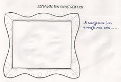 Το μαγικό κουτί της...Κατερίνας - Katerina's Magic Box: ΤΟ ΠΕΡΙΒΟΗΤΟ PORTFOLIO..... Frame, Decor, Picture Frame, Decoration, Decorating, Frames, Deco