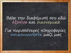 ΣΑΣ ΠΡΟΤΕΙΝΟΥΜΕ Chalkboard Quotes, Art Quotes