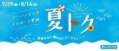 夏トク Web Panel, Summer Ice Cream, Summer Poster, Best Banner, Japanese Typography, Typo Logo, Word Design, Summer Design, Sale Banner