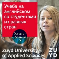 Образование в голландском университете ZUYD
