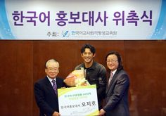 Actor Oh Ji Ho appointed as an honorary Korean language ambassador