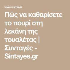 Πώς να καθαρίσετε το πουρί στη λεκάνη της τουαλέτας   Συνταγές - Sintayes.gr Household, Math Equations, Tips, Google, Advice