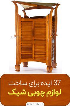 #ابزار_نجاری #ایده_های_چوبی #تزئینات_چوبی #چوب #دکوراسیون_چوبی #ساخت_وسیله_چوبی #کار_با_چوب #لوازم_چوبی #نجاری #نجاری_به_روز #نجاری_مدرن #وسیله_چوبی #کمد_چوبی #کشو_چوبی Wooden Furniture, Wood Design, Wood Working, Magazine Rack, Cabinet, Storage, Home Decor, Wood Furniture, Clothes Stand