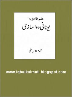 Unani and Herbal Medicine Education and History Book in Urdu Download or read online This Book click the link http://iqbalkalmati.blogspot.com/2015/11/unani-and-herbal-medicine-education.html