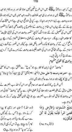 Complete Book: Esal-e-Swab ki Sharaee Hasiat ---  Written By: Shaykh-ul-Islam Dr. Muhammad Tahir-ul-Qadri --- Page # 119