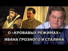 """О """"кровавых режимах"""" Ивана Грозного и Сталина. Евгений Спицын"""