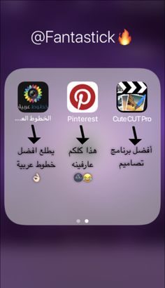 Image Swagg, Pc Android, Vie Motivation, Iphone App Layout, Video Editing Apps, Learning Websites, English Language Learning, Funny Arabic Quotes, Best Apps