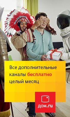 Подключение домашнего интернета. Интернет-провайдер Дом.ру (ЭР-Телеком) предлагает услуги широкополосного доступа в интернет и цифрового телевидения