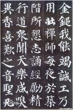 "Yan Zhenqing is popularly held as the only calligrapher who paralleled Wang Xizhi, the ""Calligraphy Sage"". He specialized in kaishu (楷) Script and caoshu (草) Script, though he also mastered other writings well. His Yan style of Kai Script, which brought Chinese calligraphy to a new realm, emphasized on strength, boldness and grandness."