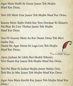 Tujhe khuda kah jaun to maaf kar dena Mixed Feelings Quotes, Love Quotes Poetry, Secret Love Quotes, True Love Quotes, Love Poems In Hindi, Touching Words, Heart Touching Shayari, Shyari Quotes, Gulzar Quotes