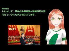 虚構の台湾「建国記念日」(双十節)―台湾問題の基礎知識