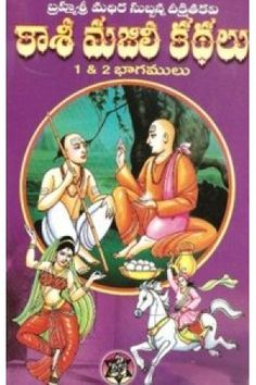 Kasi Majili Kathalu (కాశీ మజిలీ కథలు) by Madhira Subbanna (మధిర సుబ్బన్న) - Telugu Story (Kathalu) Books (తెలుగు కథల పుస్తకాలు) - Anandbooks.com