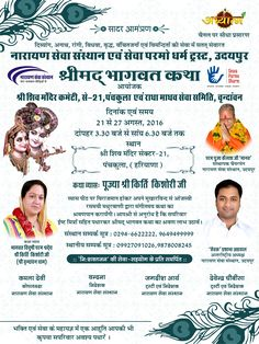 Watch #Live Bhagwat Katha program today at 3:30 pm on Adhyatm TV from #Hariyana