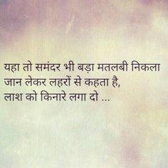 People Quotes, True Quotes, Book Quotes, Words Quotes, Funny Quotes, Desi Quotes, Girly Quotes, Indian Quotes, Gulzar Quotes
