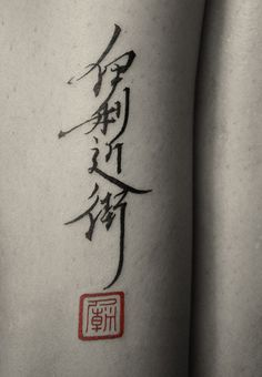 #Japanese #lettering #tattoo