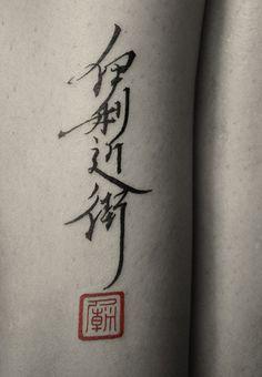 from Joey Pang at Tattoo Temple in Hong Kong
