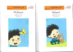 Level 2- series of reading books- 8 books, Loughati.com - The largest Arabic online bookstore for kids