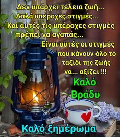 Good Afternoon, Good Morning, Greek Quotes, Drip Coffee Maker, Good Night, Gardens, Have A Good Night, Bonjour, Coffee Maker Machine