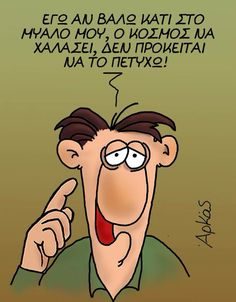 Ο κόσμος να χαλάσει. Funny Greek Quotes, The Funny, Funny Shit, Funny Stuff, Funny Drawings, Funny Stories, Funny Images, Jokes, Humor