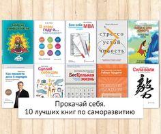 Прокачай себя. ТОП 10 книг по саморазвитию