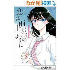Amazon.co.jp: 恋は雨上がりのように(1) (ビッグコミックス) 電子書籍: 眉月じゅん: Kindleストア