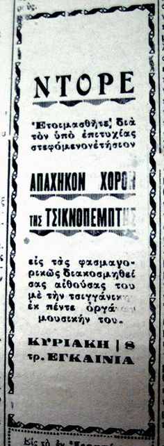 apokries1948 Heraklion, City Life, Retro, Neo Traditional, Rustic, Retro Illustration, Mid Century