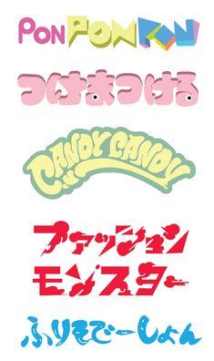 Kyary Pamyu Pamyu logotypes