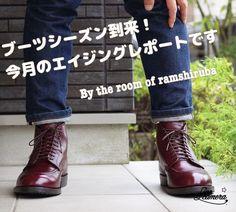 ブーツのコーデと経年変化