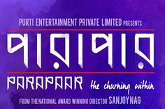 http://dailytech24.com/parapar-2014-bengali-movie-review/