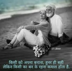 New relationship quotes for him in hindi 32 Ideas Feeling Loved Quotes, Love Song Quotes, Love Quotes In Hindi, Romantic Love Quotes, Smile Quotes, Love Quotes For Him, Hurt Quotes, Husband Quotes, Book Quotes