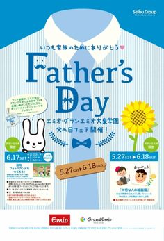 「Father's Day」 各ショップでは