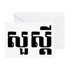 Hello / Sua sdei in Khmer / Cambodian Script Greet on CafePress.com