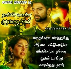 Love Failure Quotes, Sweet Quotes, Baby Quotes, Best Love Quotes, Time Quotes, Movie Quotes, Tamil Songs Lyrics, Song Lyrics, Tamil Love Poems
