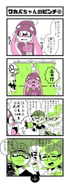 「【スプラトゥーン】緑チームシリーズ⑧」/「NANA」の漫画 [pixiv]