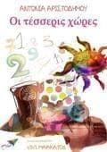ιστορίες School Psychology, Education, Bebe, Onderwijs, Learning